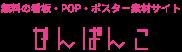 無料の看板・POP・ポスター素材サイト かんばんこ