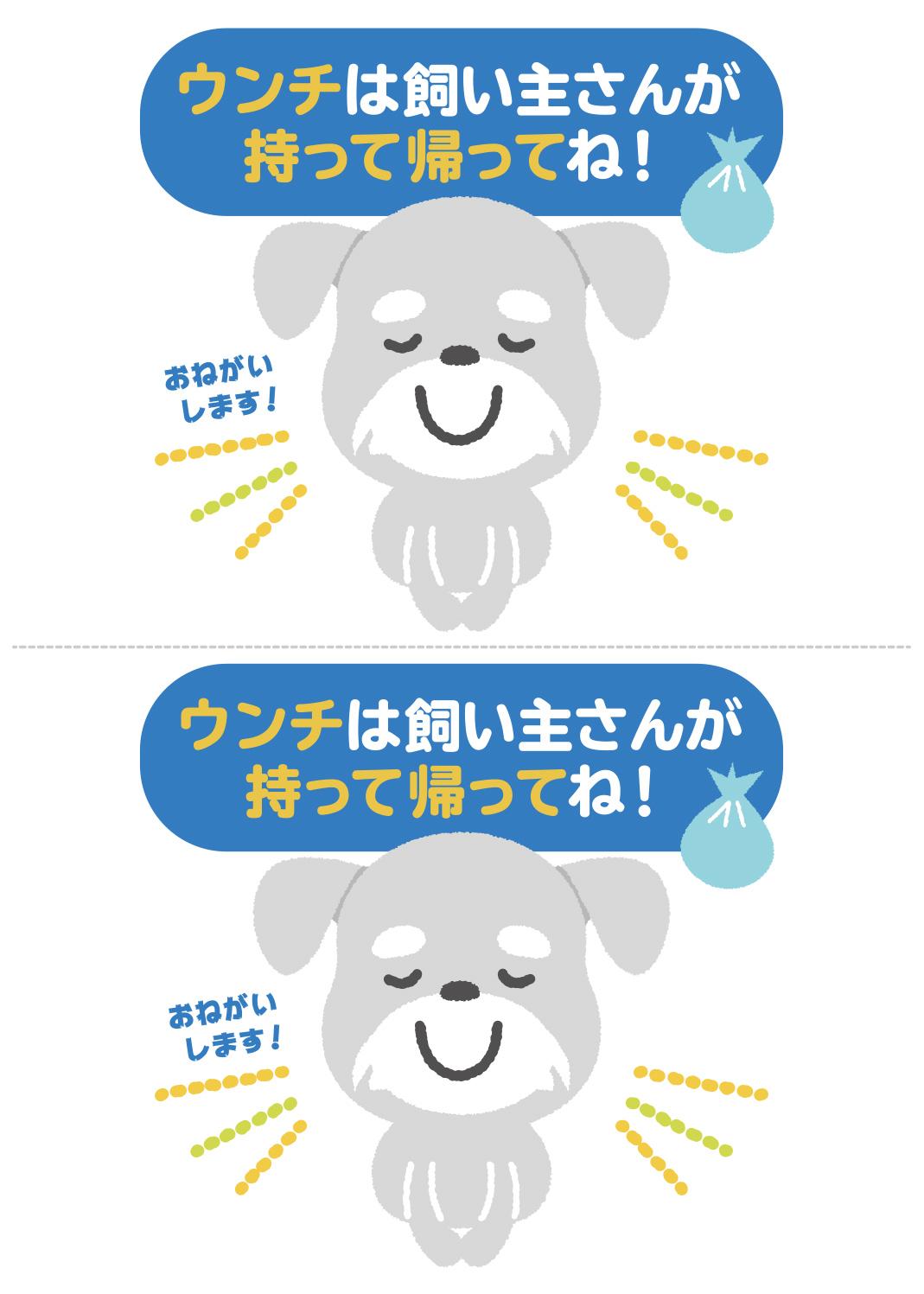 犬のフン(ウンチ)の迷惑防止看板(2分割)