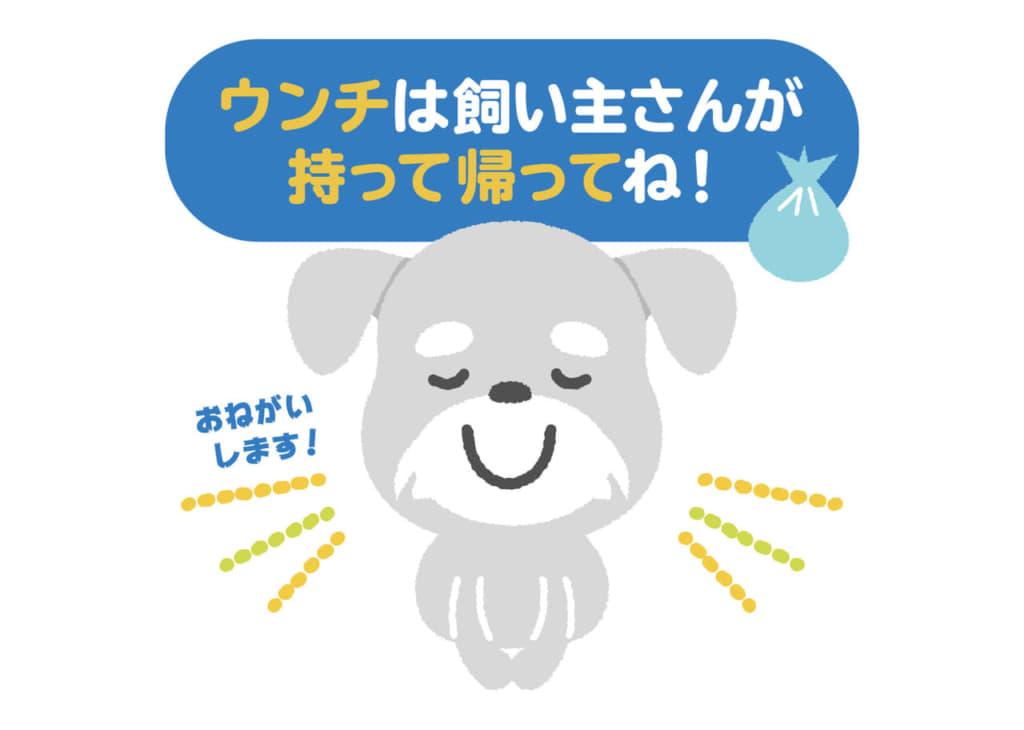 犬のフン迷惑防止看板