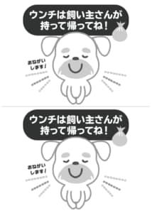 犬のフン(ウンチ)の迷惑防止看板 単色(2分割)