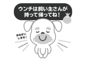 犬のフン(ウンチ)の迷惑防止看板 単色  A4サイズ