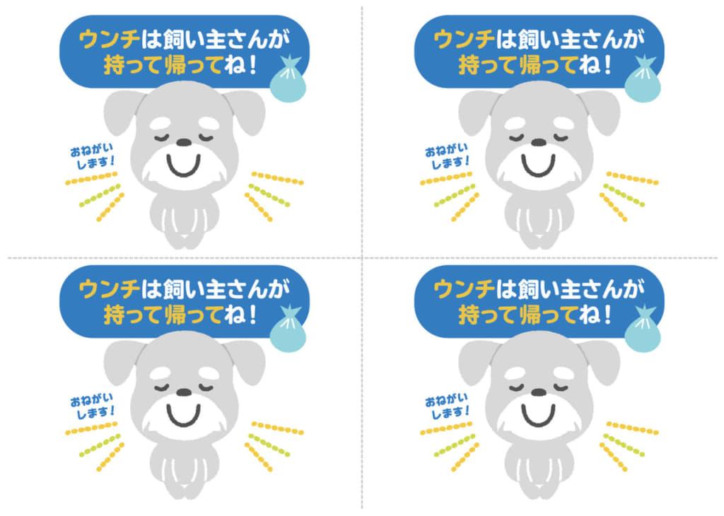 犬のフン(ウンチ)の迷惑防止看板(4分割)