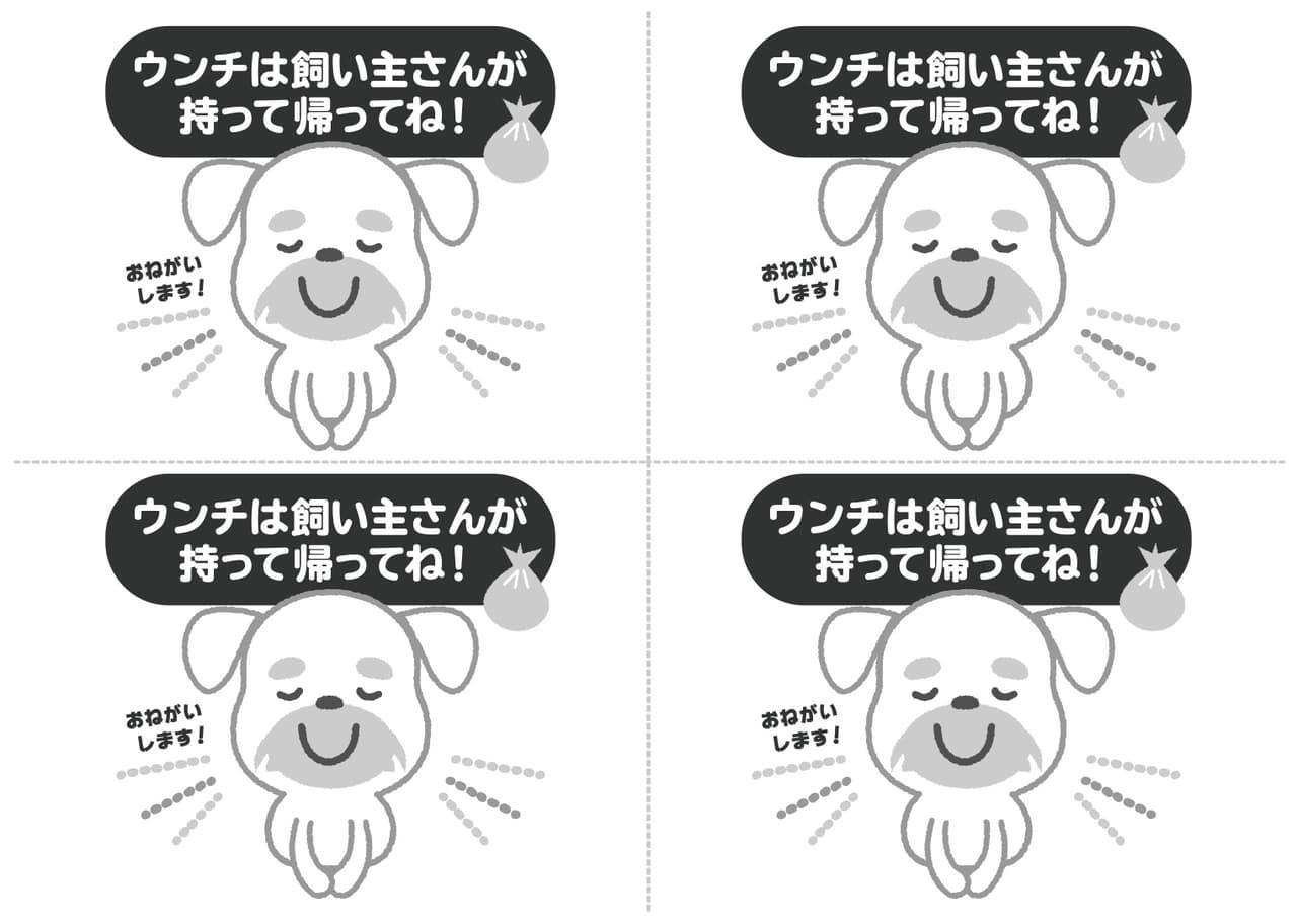 犬のフン(ウンチ)の迷惑防止看板 単色(4分割)