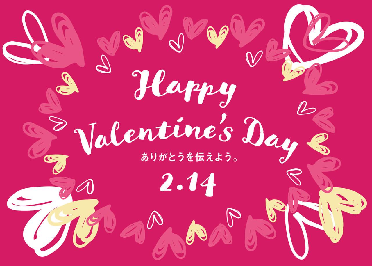 無料のバレンタイン店舗ポップ 濃いピンク背景ver ラフなハートのデザイン