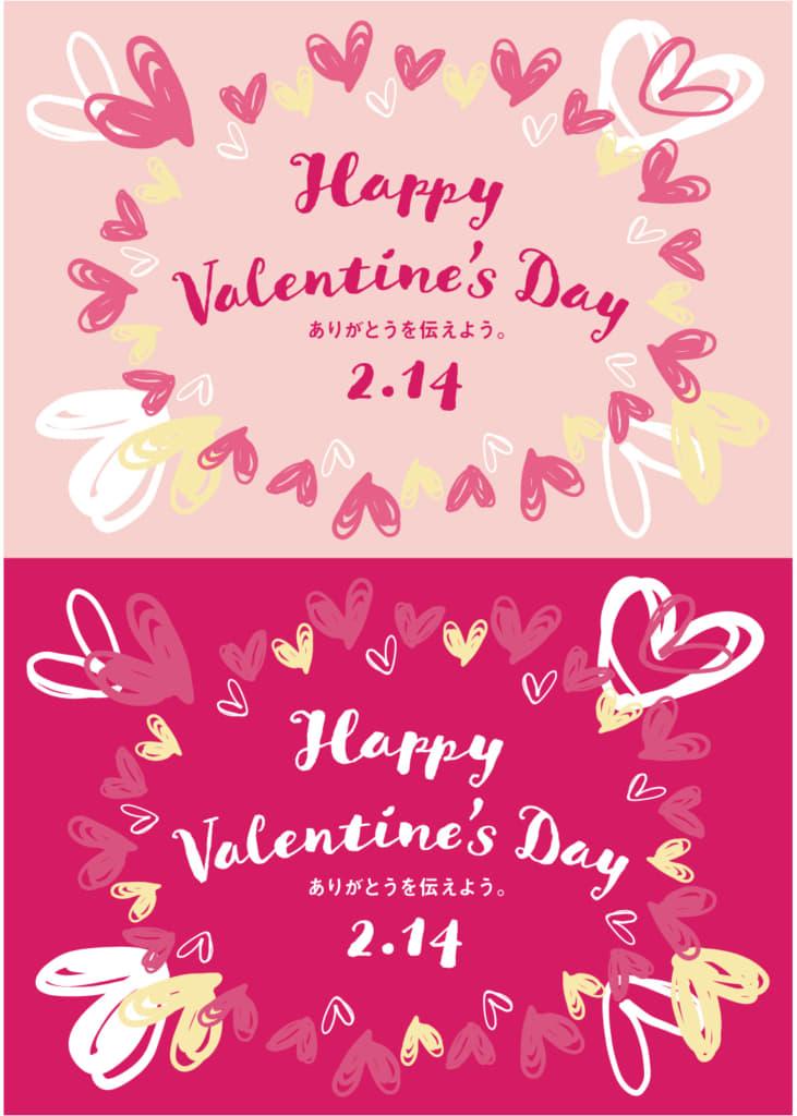 無料のバレンタインポスター ラフなハートのデザイン(2分割)