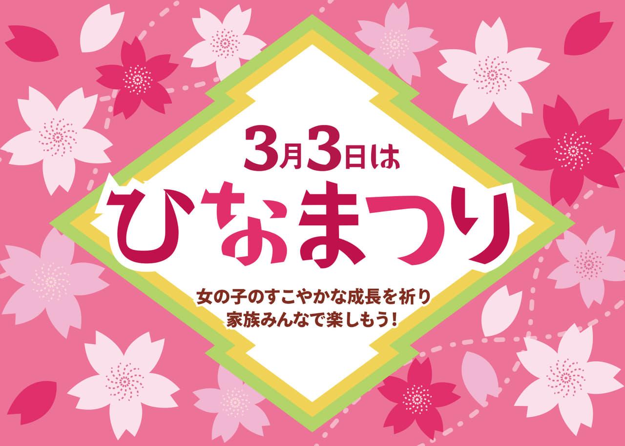 ひなまつりの無料店舗ポップ 花を散りばめたデザイン 濃いピンクver