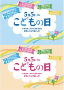 こどもの日の無料店舗ポップ 鯉のぼりデザイン(2分割)