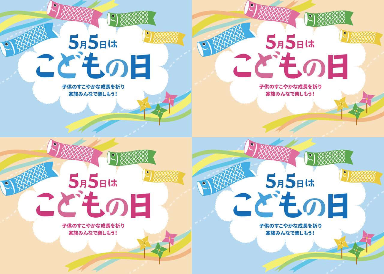 こどもの日の無料店舗ポップ 鯉のぼりデザイン(4分割)