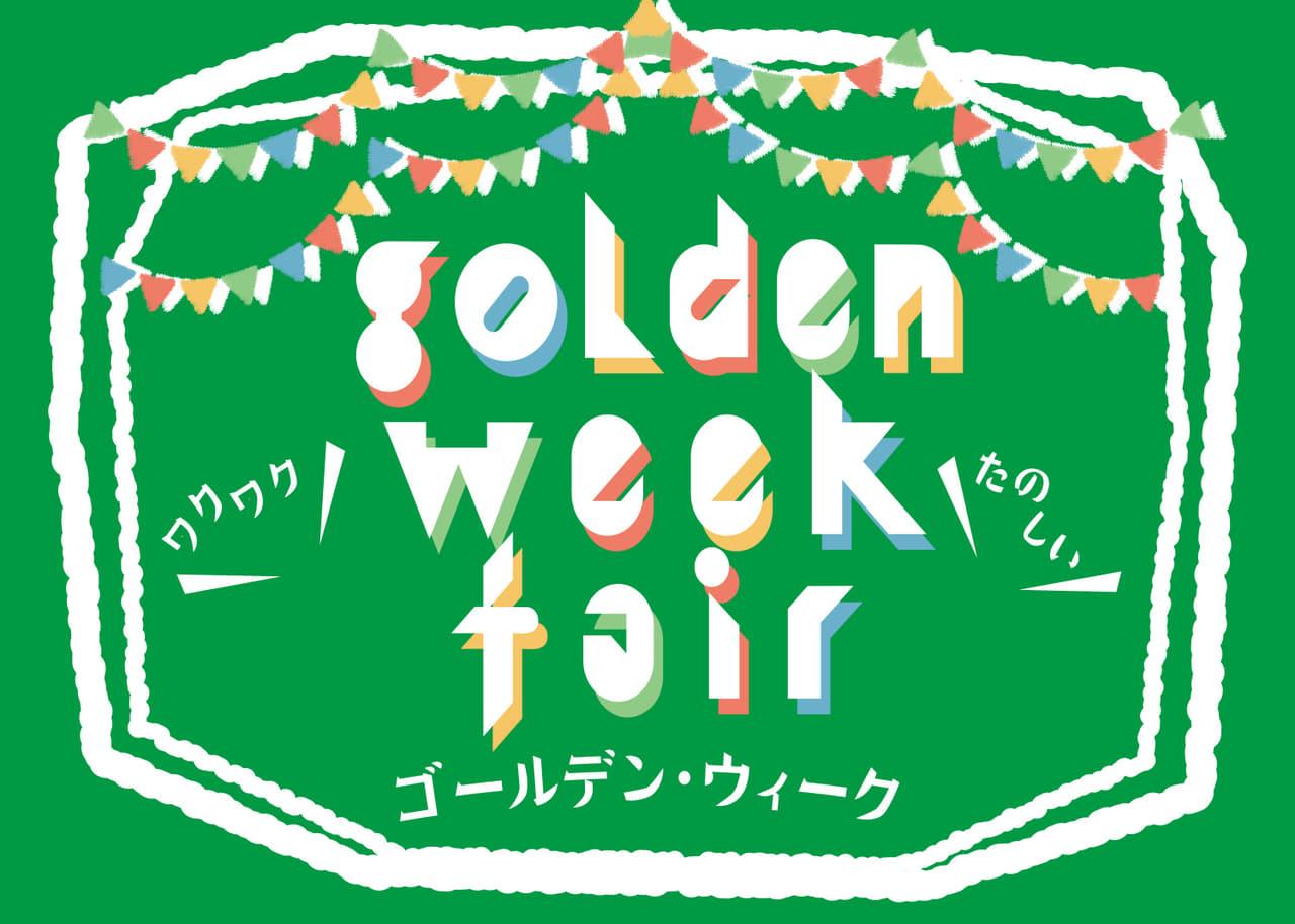 ゴールデン・ウィークの無料店舗ポップ ラフなフォントデザイン 緑色ver