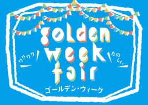 ゴールデン・ウィークの無料店舗ポップ ラフなフォントデザイン 水色ver