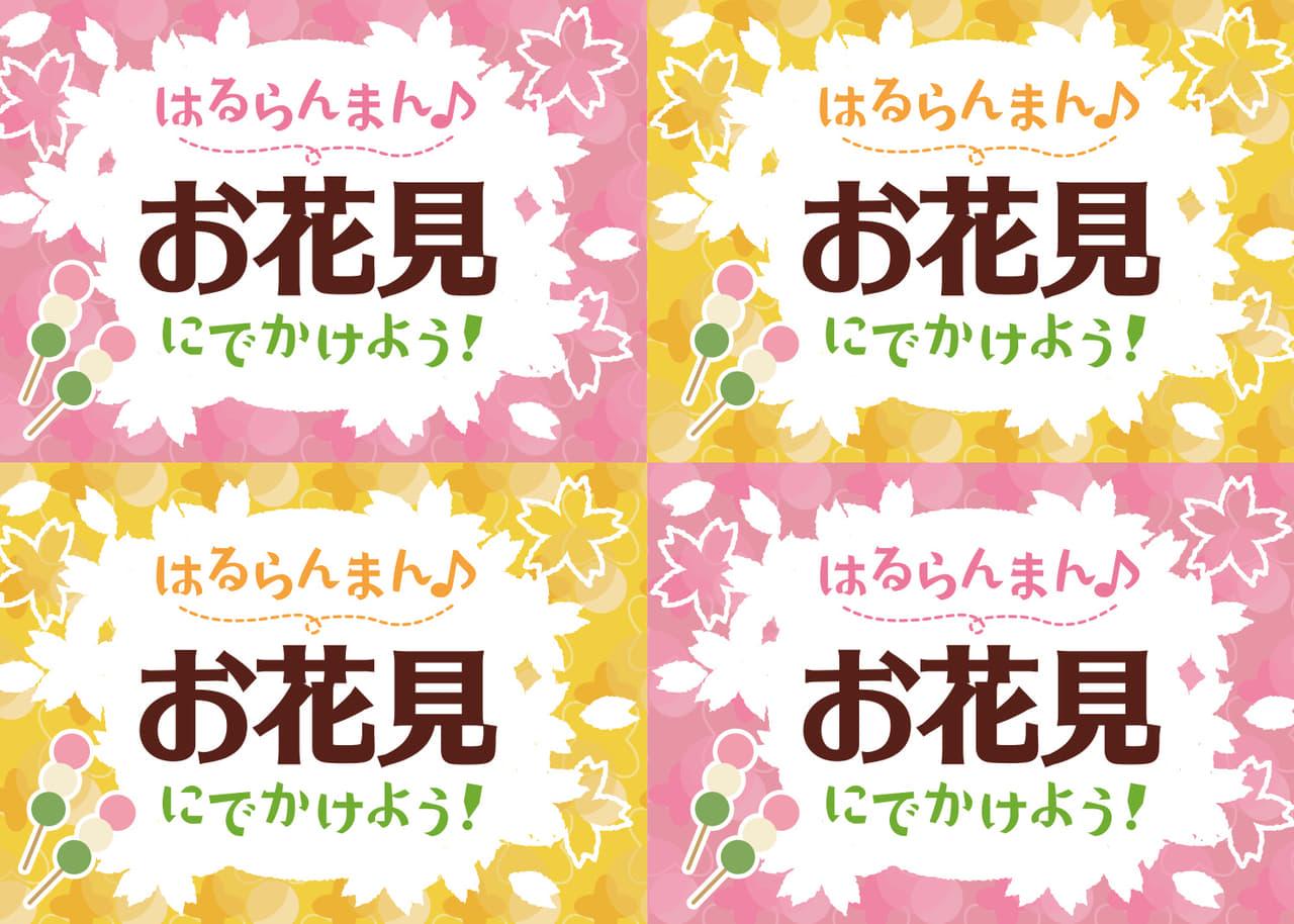 お花見の無料店舗ポップ 桜と団子のデザイン(4分割)