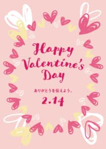 無料のバレンタイン店舗ポップ ラフなハートのデザイン 縦長デザイン