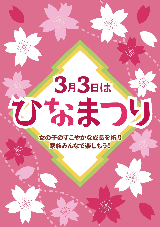 ひなまつりの無料店舗ポップ 花を散りばめた縦長デザイン 濃いピンク背景ver