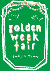 ゴールデン・ウィークの無料店舗ポップ ラフなフォントの縦長デザイン 緑色ver