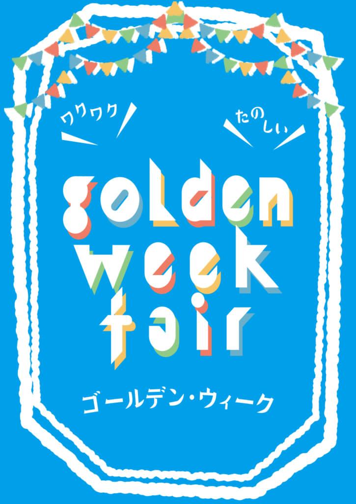 ゴールデン・ウィークの無料店舗ポップ ラフなフォントの縦長デザイン 水色ver