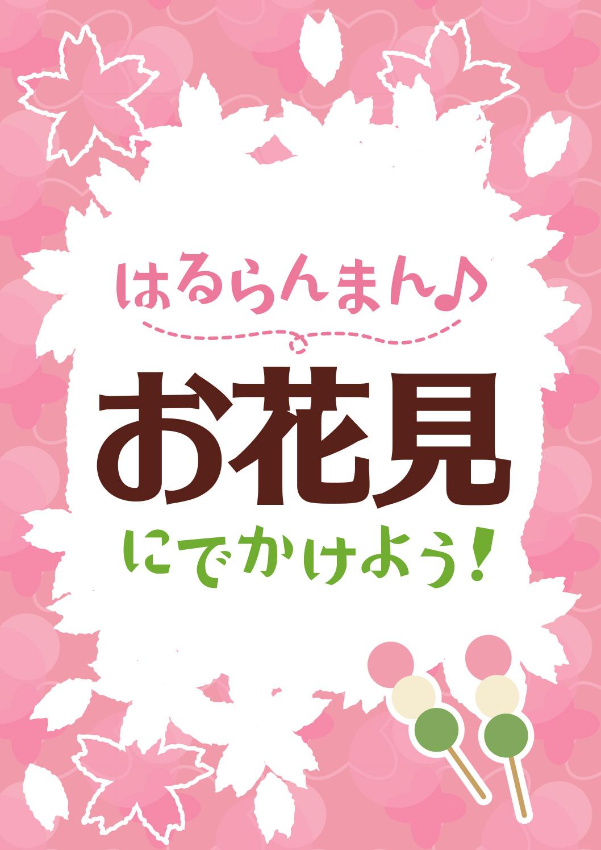 お花見の無料店舗ポップ 桜と団子の縦長デザイン ピンク色ver