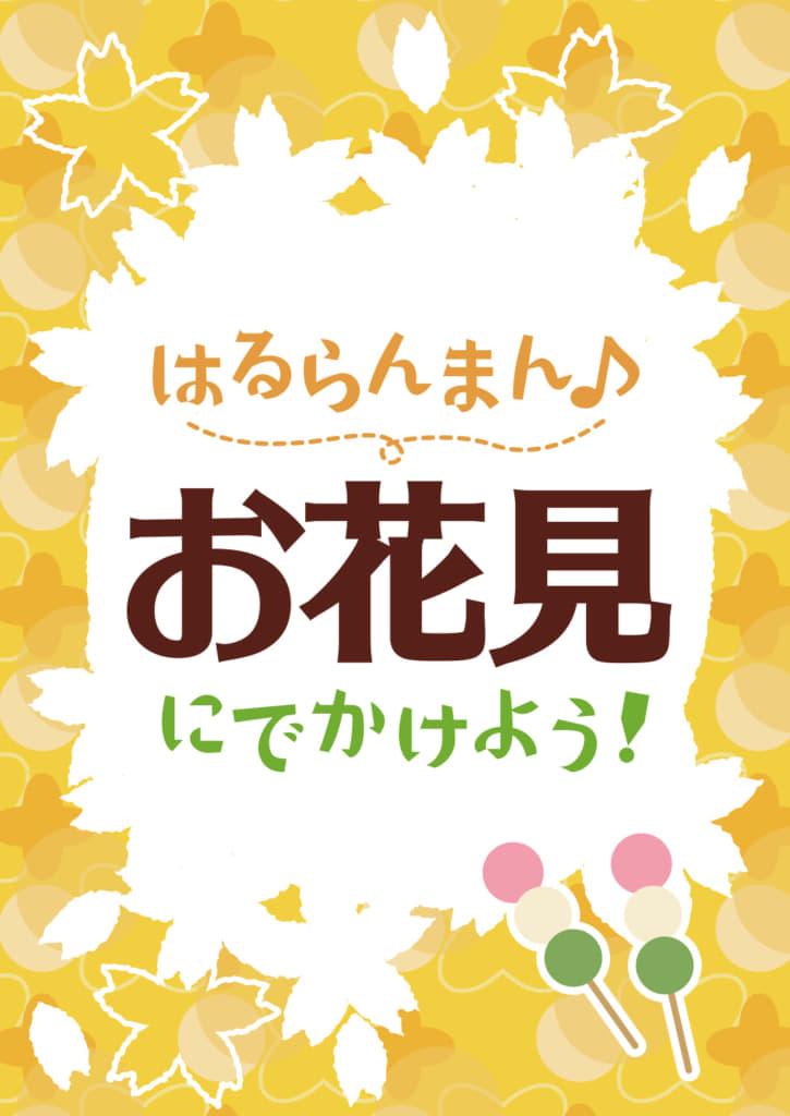 お花見の無料店舗ポップ 桜と団子の縦長デザイン 黄色ver