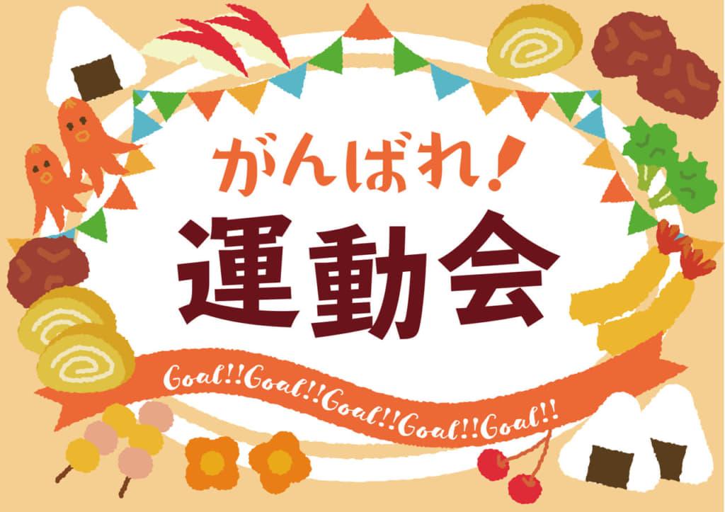 運動会の無料店舗ポップ お弁当のデザイン オレンジ色ver