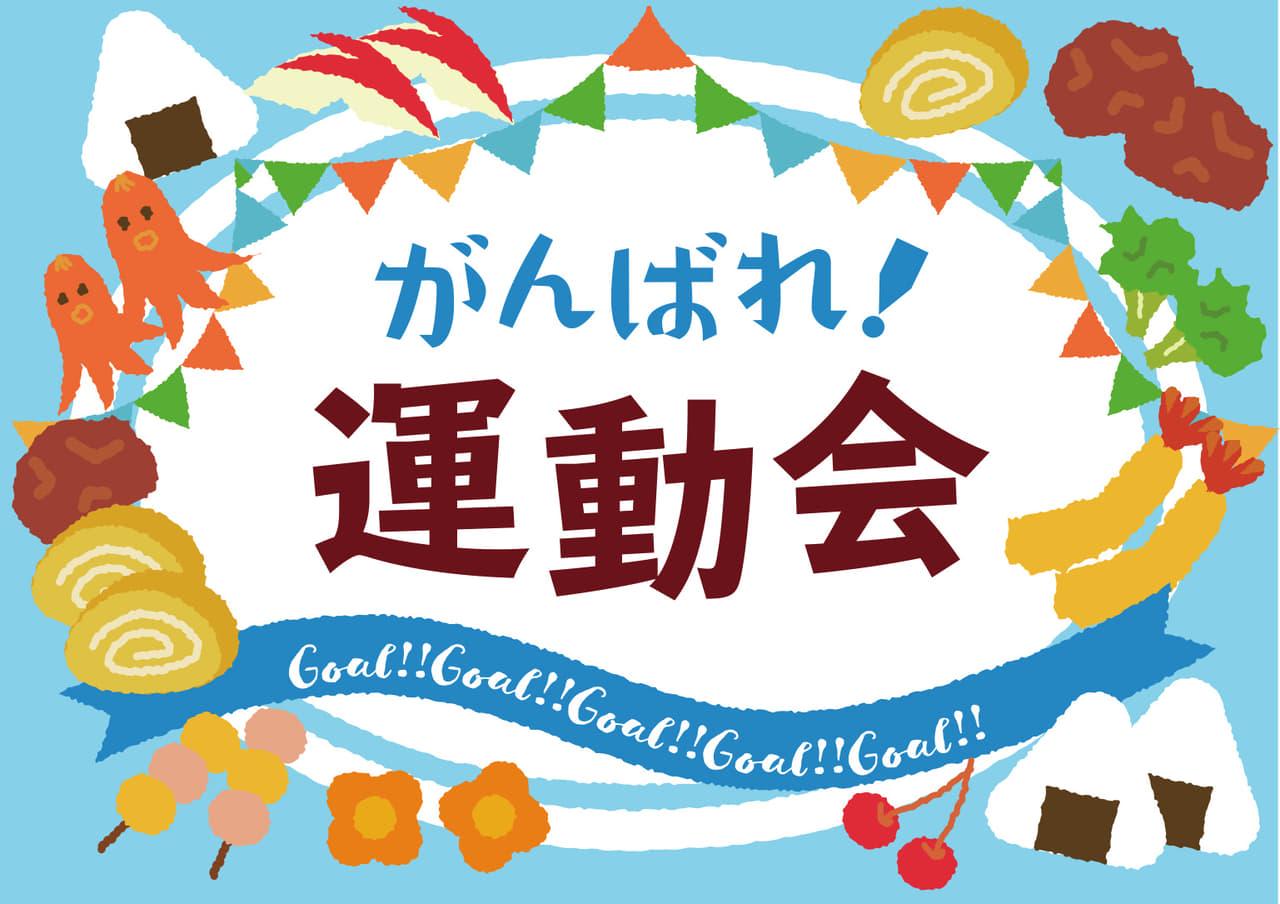 運動会の無料店舗ポップ お弁当のデザイン 水色ver