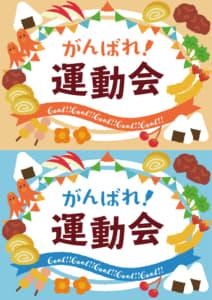 運動会の無料店舗ポップ お弁当のデザイン(2分割)