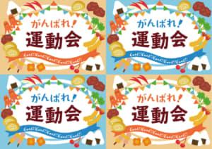 運動会の無料店舗ポップ お弁当のデザイン(4分割)