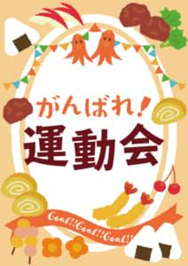 運動会の無料店舗ポップ お弁当の縦長デザイン オレンジ色ver