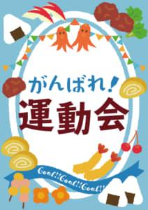 運動会の無料店舗ポップ お弁当の縦長デザイン 水色ver