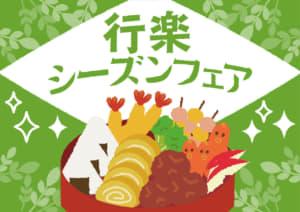 行楽シーズンの無料店舗ポップ お弁当と新緑のデザイン 緑色ver