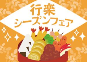 行楽シーズンの無料店舗ポップ お弁当と新緑のデザイン 黄色ver