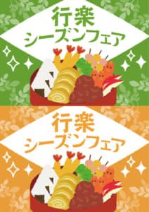 行楽シーズンの無料店舗ポップ お弁当と緑のデザイン(2分割)