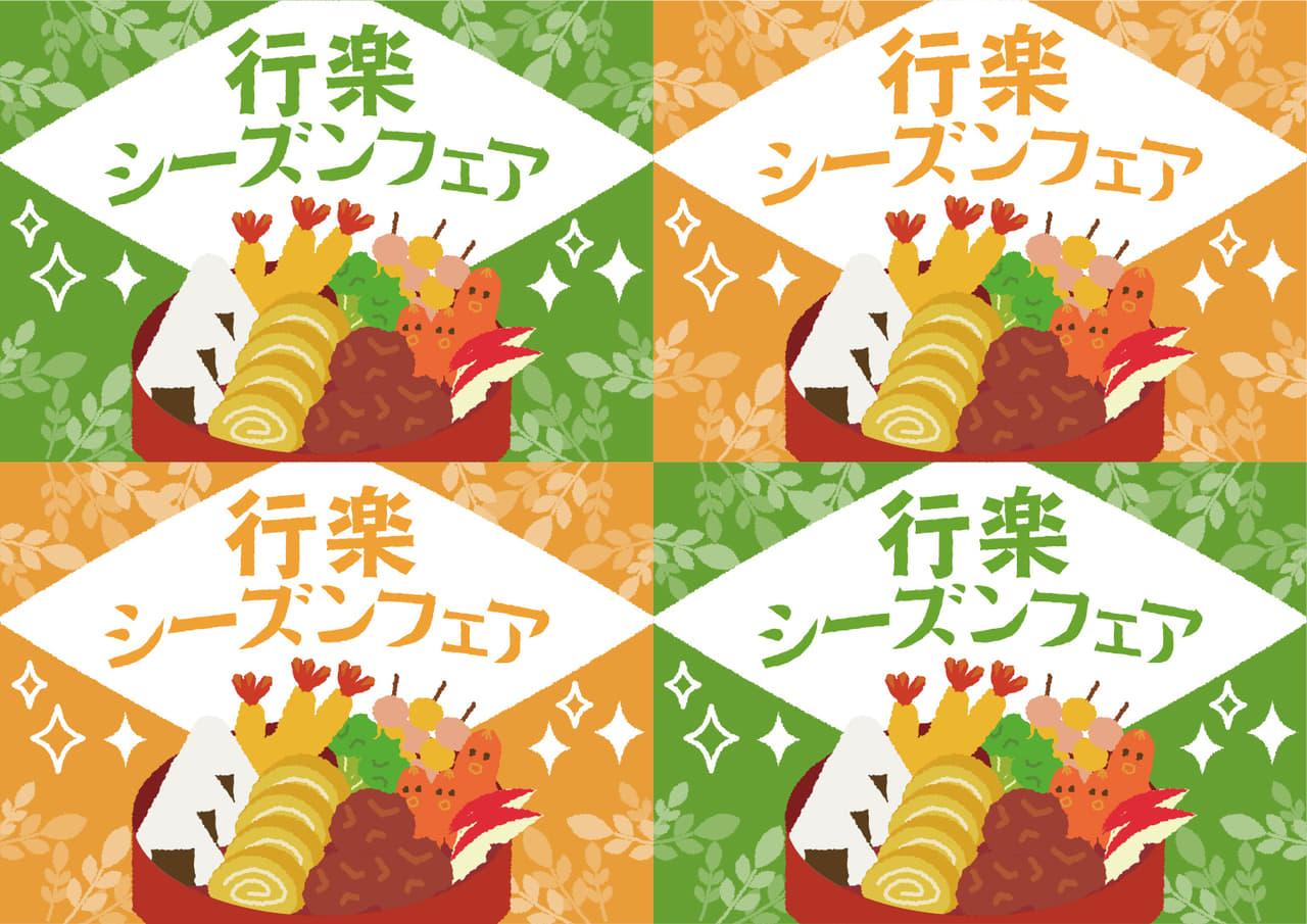 行楽シーズンの無料店舗ポップ お弁当と緑のデザイン(4分割)