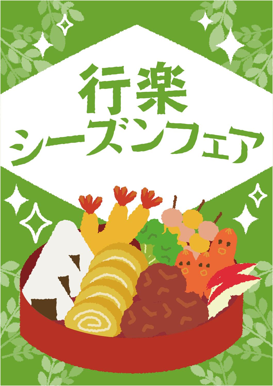 行楽シーズンの無料店舗ポップ お弁当と新緑の縦長デザイン 緑色ver