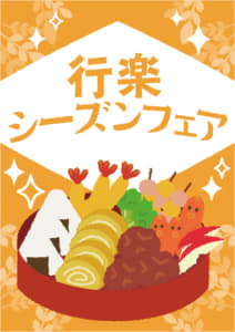 行楽シーズンの無料店舗ポップ お弁当と緑の縦長デザイン 黄色ver