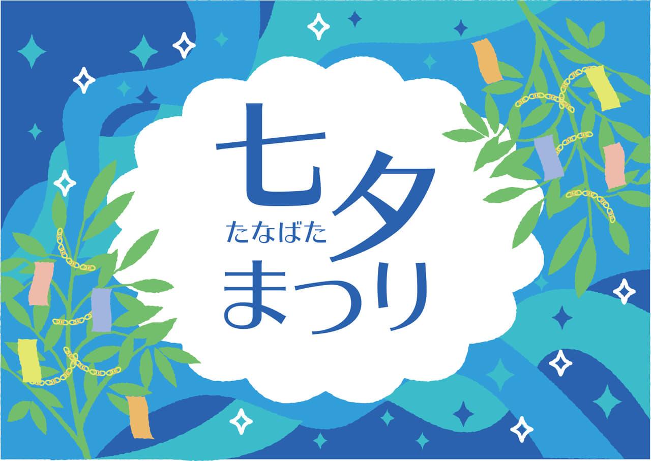 七夕祭りの無料店舗ポップ 笹の葉と星のデザイン 青色ver