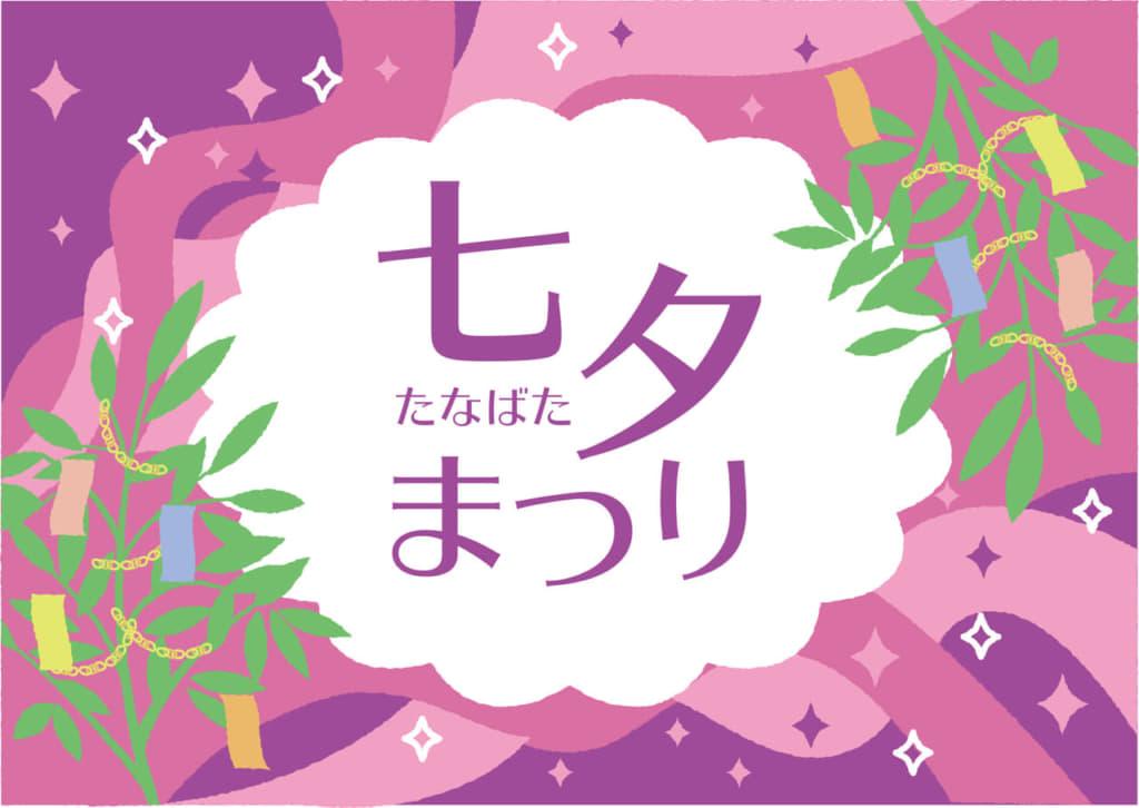 七夕祭りの無料店舗ポップ 笹の葉と星のデザイン 紫色ver