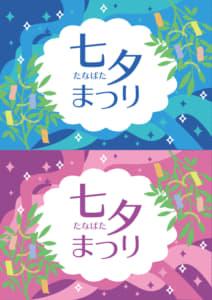 七夕祭りの無料店舗ポップ 笹の葉と星のデザイン(2分割)