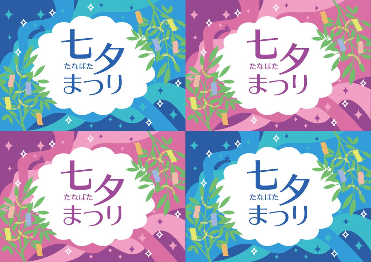 七夕祭りの無料店舗ポップ 笹の葉と星のデザイン(4分割)
