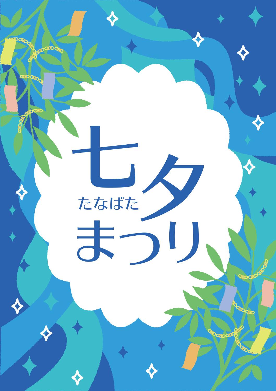 七夕祭りの無料店舗ポップ 笹の葉と星の縦長デザイン 青色ver