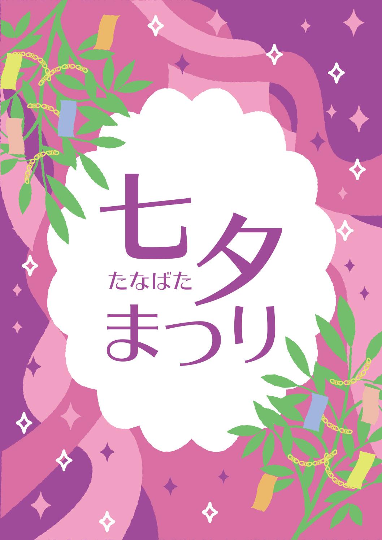七夕祭りの無料店舗ポップ 笹の葉と星の縦長デザイン 紫色ver