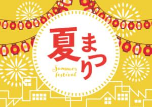 夏祭りの無料店舗ポップ ぼんぼりと花火のデザイン 黄色ver