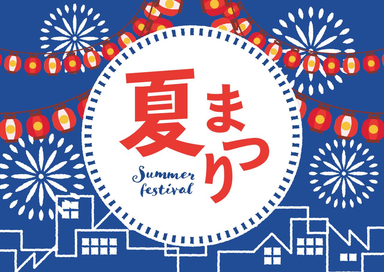 夏祭りの無料店舗ポップ ぼんぼりと花火のデザイン 青色ver