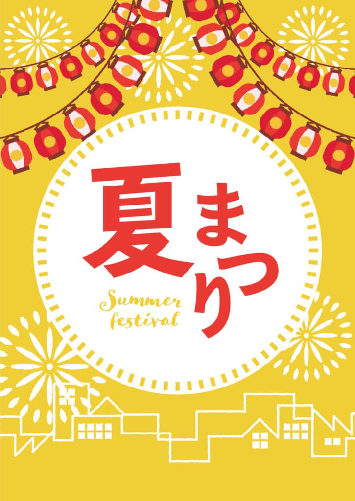 夏祭りの無料店舗ポップ ぼんぼりと花火の縦長デザイン 黄色ver