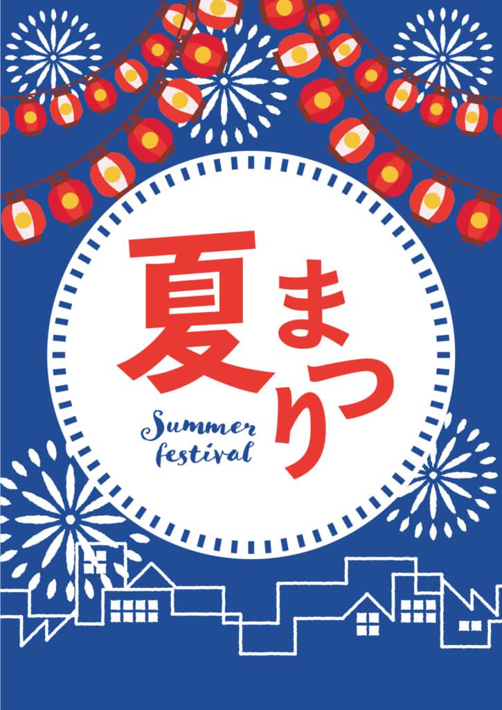 夏祭りの無料店舗ポップ ぼんぼりと花火の縦長デザイン 青色ver