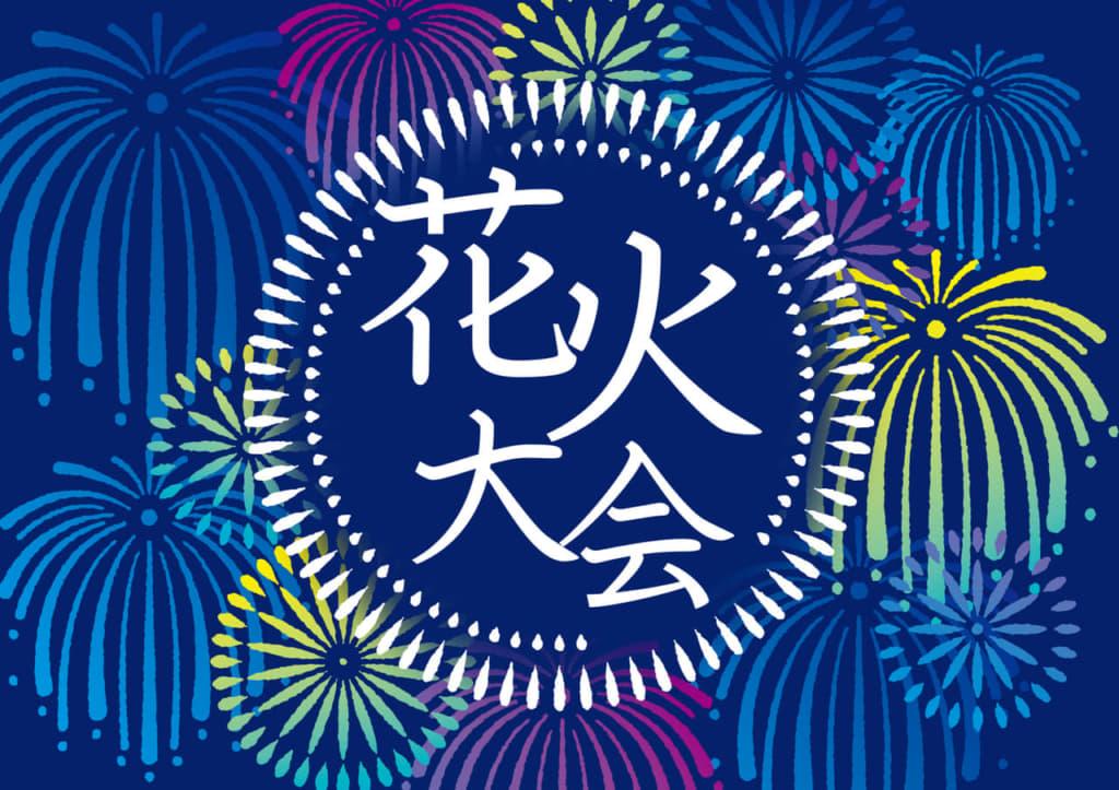 花火大会の無料店舗ポップ 打ち上げ花火のデザイン 青色ver