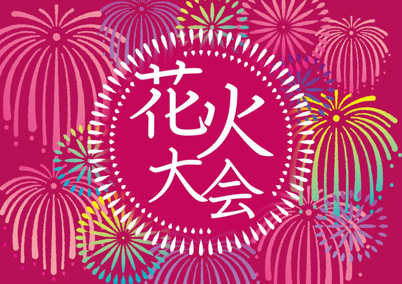 花火大会の無料店舗ポップ 打ち上げ花火のデザイン 赤紫色ver