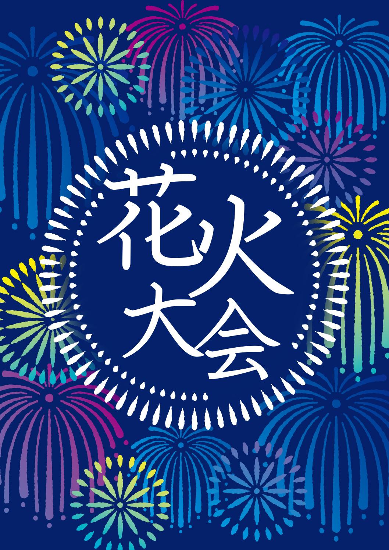 花火大会の無料店舗ポップ 打ち上げ花火の縦長デザイン 青色ver