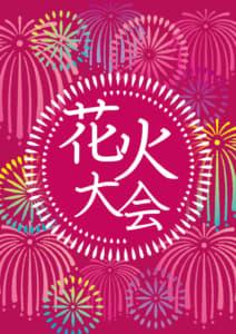 花火大会の無料店舗ポップ 打ち上げ花火の縦長デザイン 赤紫色ver