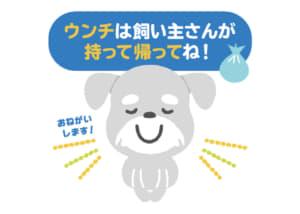 犬のフン(ウンチ)の迷惑防止看板 A4サイズ