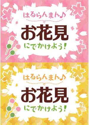 お花見の無料店舗ポップ 桜と団子のデザイン(2分割)